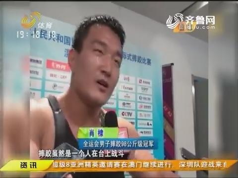金牌回眸:无棣小伙 全运卫冕 冠军肖棣目标东京奥运