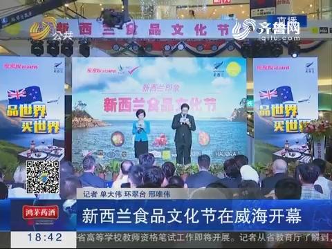 新西兰食品文化节在威海开幕