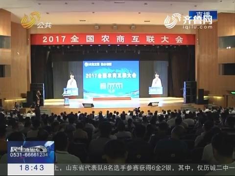 全国农商互联大会在潍坊召开