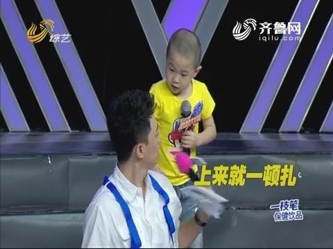 超级大明星:少年舞神张俊豪演唱《中国味道》燃爆全场