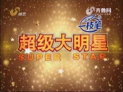 20170923《超级大明星》:各路选手用最热情的舞蹈点燃全场高潮
