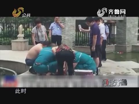 20170923《问安齐鲁》:喷泉能看不能摸?安全隐患需警惕
