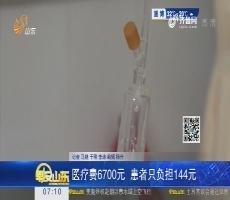 潍坊:医疗费6700元 患者至负担144元