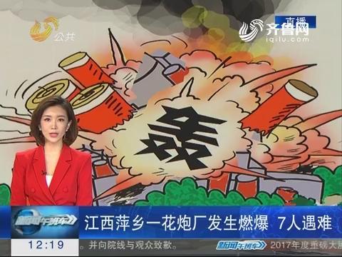 江西萍乡一花炮厂发生燃爆 7人遇难