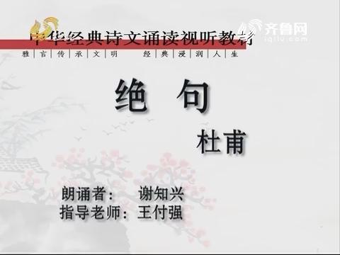 中华经典诵读:绝句