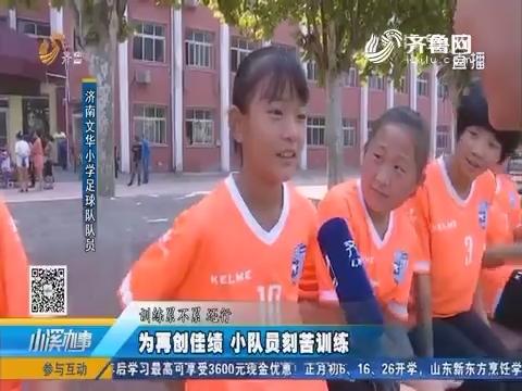 济南:为再创佳绩 小队员刻苦训练