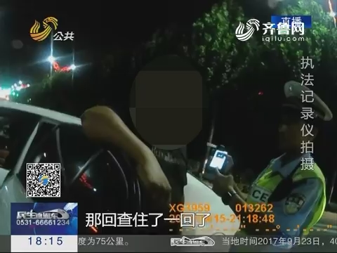 潍坊:4个月内2次酒驾 巧遇同一交警
