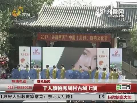 【群众新闻】千人旗袍秀周村古城上演