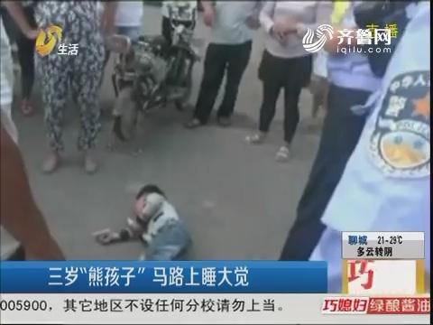 """临沂:三岁""""熊孩子""""马路上睡大觉"""