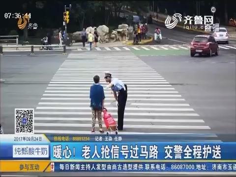 济南:暖心!老人抢信号过马路 交警全程护送