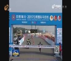 2017日照国际马拉松今天开跑