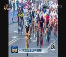 2017黄河口公路自行车赛开赛