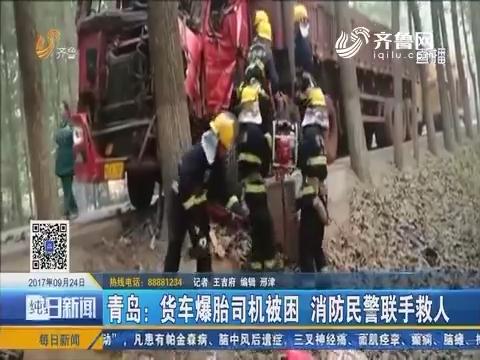青岛:货车爆胎司机被困 消防民警联手救人