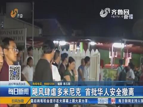 飓风肆虐多米尼克 首批华人安全撤离