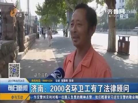 济南:2000名环卫工有了法律顾问
