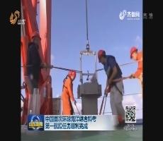 中国首次环球海洋综合科考第一航段任务顺利完成