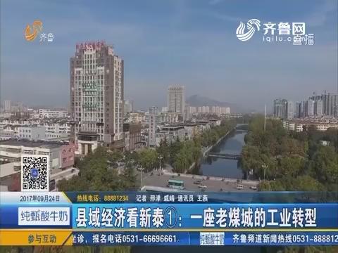 【县域强则山东强】县域经济看新泰①:一座老煤城的工业转型