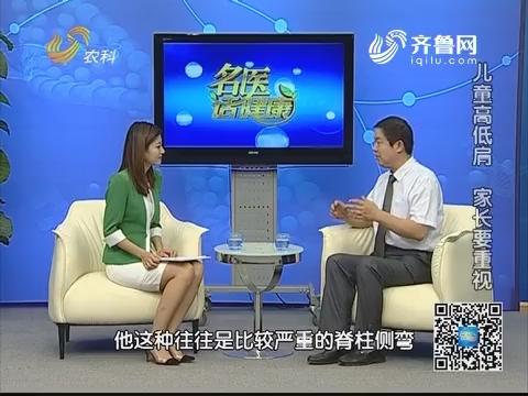 20170924《名医话健康》:名医王延宙——儿童高低肩 家长要重视