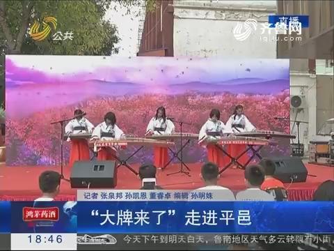 """""""大牌来了""""走进平邑"""