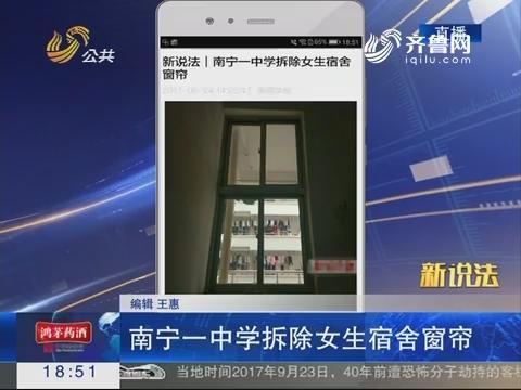 新说法:南宁一中学拆除女生宿舍窗帘