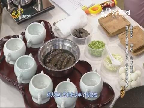 百姓厨神:快乐小厨师为爱而战 带来经典海参