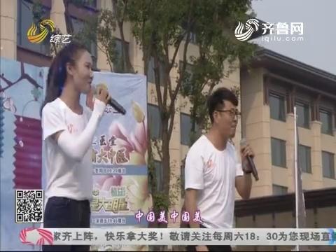 综艺大篷车:王媛媛 曹功先演唱《中国美》赢得阵阵喝彩