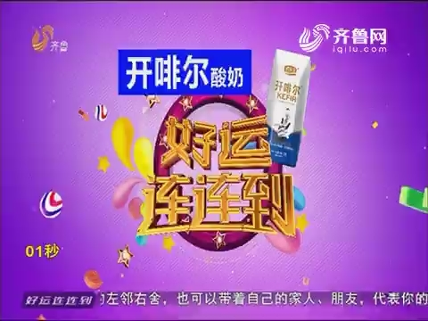 20170924《好运连连到》:泉城出租车司机乐于助人 平凡善举获高度赞扬