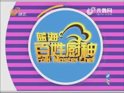 20170924《百姓厨神》:年度总决赛冠军之战