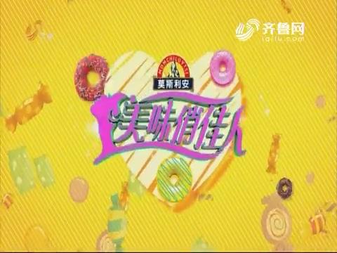 20170924《美味俏佳人》:乐乐现场制作凉拌野菜