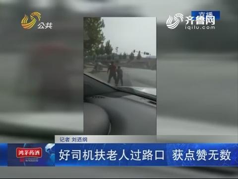 济宁:好司机扶老人过路口 获点赞无数