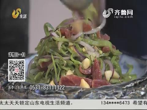 2017年09月25日《非尝不可》:香肠炒扁豆