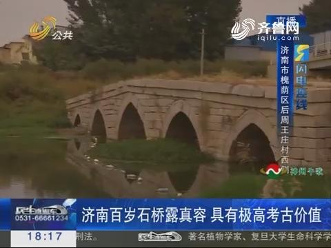 闪电连线:济南百岁石桥露真容 具有极高考古价值