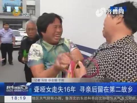 济南:聋哑女走失16年 寻亲后留在第二故乡
