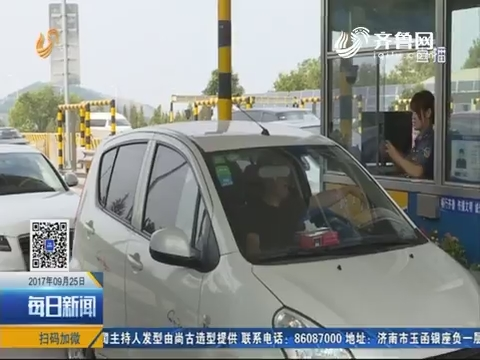 【喜迎十九大】济南:不刷卡不停车 收费站也可以这样过!