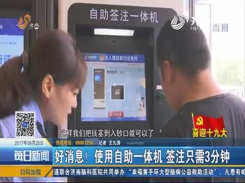 【喜迎十九大】济南:好消息!使用自助一体机 签注只需3分钟