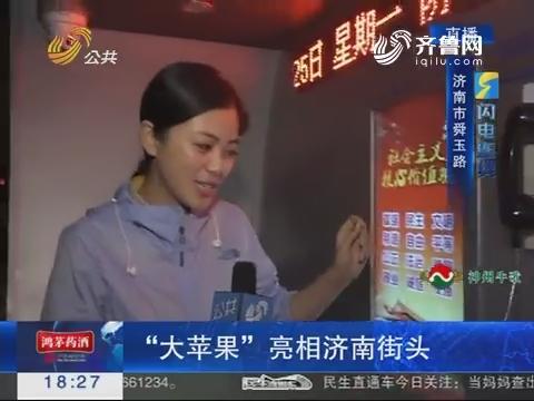 """闪电连线:""""大苹果""""亮相济南街头"""