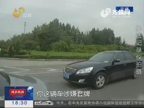 淄博:婚车队被拦截 里边竟有盗抢车
