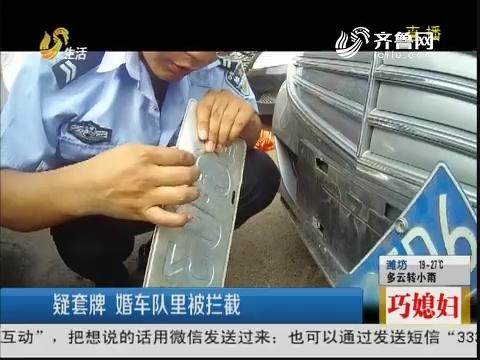 淄博:震惊!婚车竟是盗抢车
