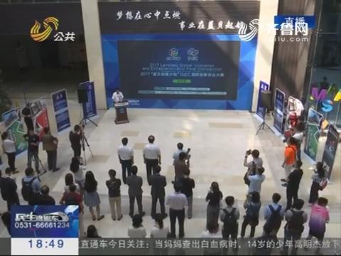 2017国际创新创业大赛总决赛在青岛举行
