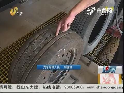 """独家:看懂轮胎""""信号"""" 避免""""带病""""上路"""