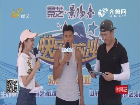 快乐向前冲:刘龙龙老板再出重金 奖励快冲速度王者