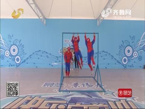 快乐向前冲:蜘蛛侠?纸猪侠?蜘蛛猴?再现赛场