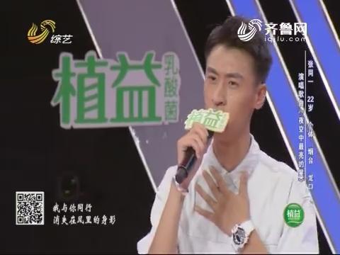 """我是大明星:""""大明星四帅四美""""助阵 """"土豆哥""""杨正超惨遭嫌弃"""