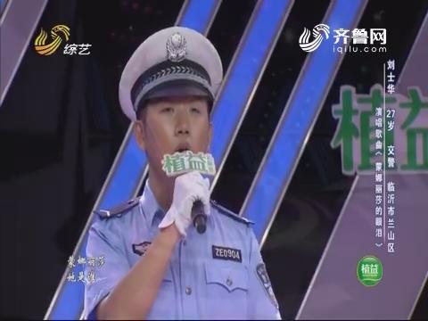 """我是大明星:一线交警舞台寻女友 """"我是大明星""""导演无奈被调侃"""