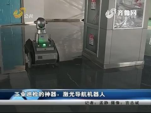 工业巡检的神器:激光导航机器人