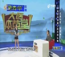 20170926《大医本草堂》:远离中风 调理当先