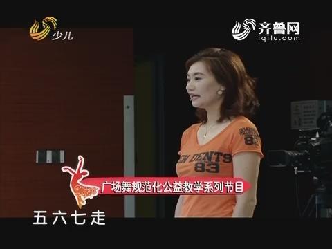 20170926《幸福舞起来》:广场舞规范化公益教学系列节目