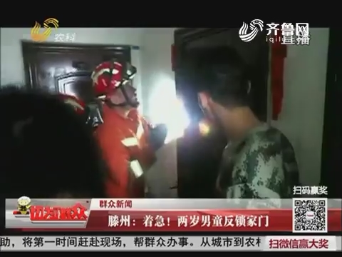 滕州:着急!两岁男童反锁家门