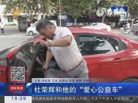 """淄博:杜荣辉和他的""""爱心公益车"""""""