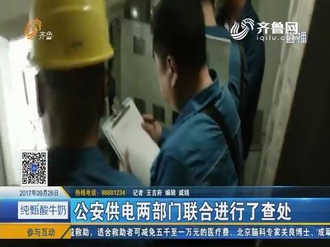 """青岛:市民举报公寓楼内有人""""偷电"""""""